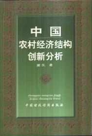 中国农村经济结构创新分析