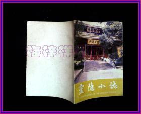 中国文物小丛书 灵隐小志
