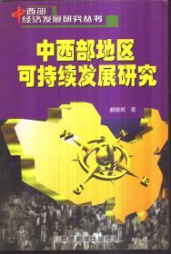 中西部经济发展研究丛书 中西部地区可持续发展研究