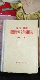 1949~1959 建国十年文学创作选(曲艺)精装