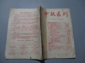 中级医刊(1960年第2期)