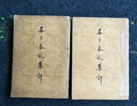 晏子春秋集释(全二册)