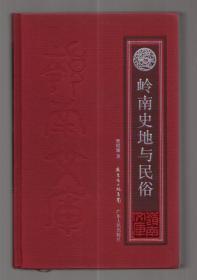 岭南史地与民俗(岭南文库)