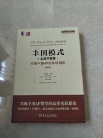 丰田模式·实践手册篇:实施丰田4P的实践指南(珍藏版)
