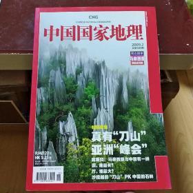 中国国家地理 2009年第2期