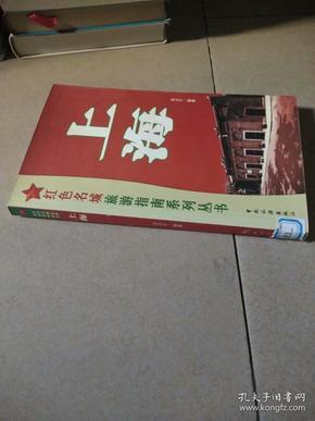 红色名城旅游指南系列丛书:上海