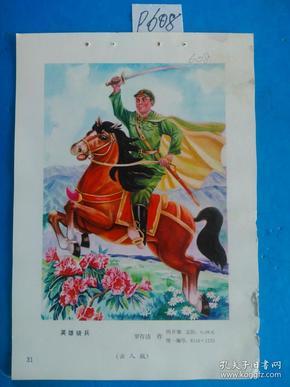 年画、宣传画(年画缩样)英雄骑兵(对越自卫还击战 系列)