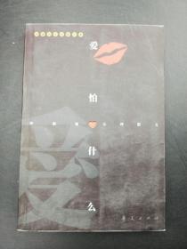 毕淑敏 签赠本《爱怕什么》,赠赵佳宾女士,华夏出版社2000年8月一版一印