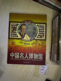 全景博物馆丛书.中国名人博物馆第2卷