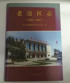 老边区志(1986-2007)