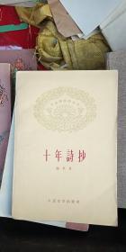 十年诗抄  1959年印 私藏品好