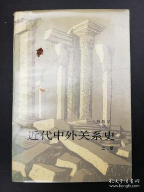 刘培华 签赠本《近代中外关系史(上册)》,北京大学出版社1986年7月一版一印