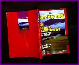 中国国家地理 美食河山