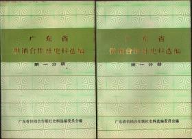 广东省供销合作社史料选编 第一分册 解放前中国共产党领导的合作社部分