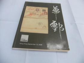 华邮  Hong Kong September 13,2008 PHILA CHINA LIMITED  香港费拉中国有限公司2008年油品拍卖图录