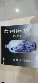 丹墨青花(莫言 王立新瓷画集)(中国.陶艺特刊)(网上首现非常难得收藏级别)