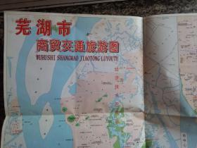 芜湖市商贸交通旅游图(2009