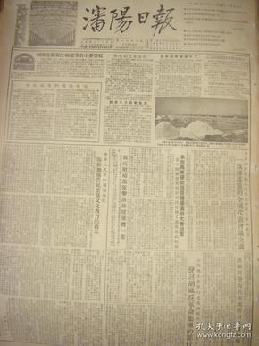 《沈阳日报》【新建的儿童医院(北京市儿童医院)举行开院典礼;山东半岛绵长的海滩上,盐产收获季节已经到来,有照片;拉萨日喀则公路开工修筑】