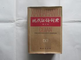 现代汉语词典(修订本)(硬精装)