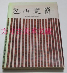 包山楚简 文物出版社 1991年硬精装
