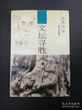 赵铁信 签赠本《文坛寻胜》,赠为民,中原农民出版社1995年8月一版一印