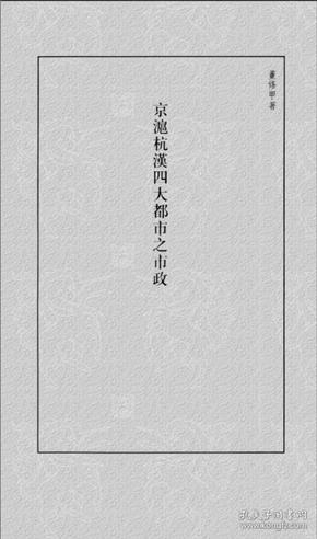 京沪杭汉四大都市之市政     1931年版【复印件】