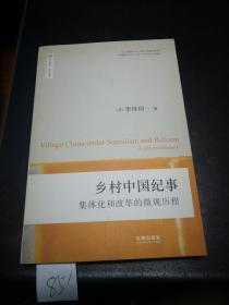 乡村 中国 纪事——集体化和改革的微观历程
