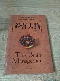 经营大脑——与成功有约