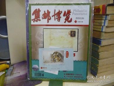 集邮博览2010/06