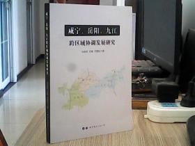 咸宁、岳阳、九江跨区域协调发展研究