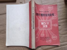 MSC-51 单片机   实用子程序及其应用