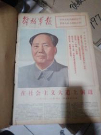 解放军报1974年【10--12月份合订本】