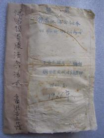 德宏简易傣语会话本   32开蜡刻油印本