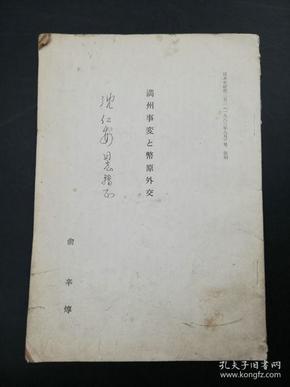 签赠本 《满洲事变的币原外交》,赠沈红安,日文本,无版权页