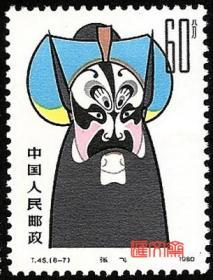 T45京剧脸谱(8-7)60分 张飞花脸脸谱,发行量只有250万枚的-原胶全新上品邮票一枚