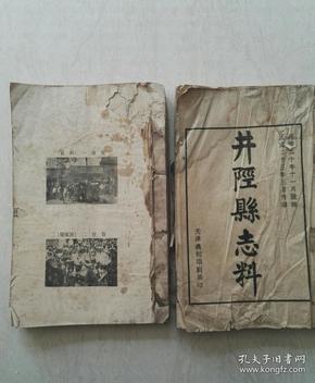 井陉县志料