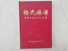 杨氏族谱:百侯广成文睦公房谱