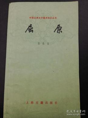 郭维森 签赠本《屈原》,赠二姐、廖大哥,上海古籍出版社1979年2月一版一印