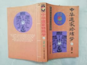 中华道家修炼著述系列之三:中华道家修炼学(上)