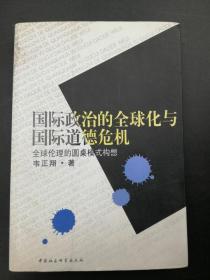 韦正翔 签赠本《国际政治的全球化与国际道德危机》,赠程炼,中国社会科学出版社2006年1月一版一印