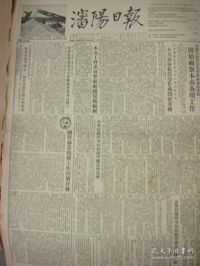 """《沈阳日报》【山东半岛海产丰富,有照片;丰沙铁路将在""""七一""""通车】"""