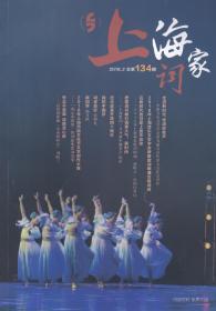 上海词家[2018年第2、3、4期,总第134、135、136期]