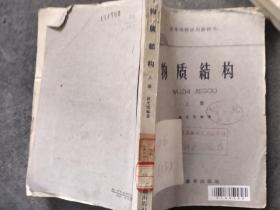 高等高校实用教科书--物质结构(下)...徐光宪编著...1959年一版一印