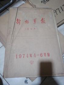 解放军报1974年【4--6月份合订本】