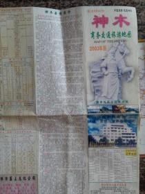 神木商务交通旅游地图(2003