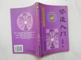 中华道家修炼著述系列之二:修道入门