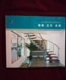 室内设计图库系列丛书;楼梯.玄关.走道
