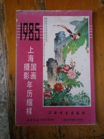 1985年  上海国画.年历缩样   上海书画出版社