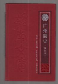 广州简史(岭南文库)修订本