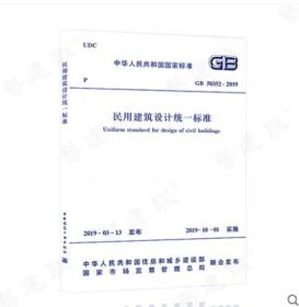 2019年新版 GB50352-2019 民用建筑设计统一标准 中国建筑工业出版社